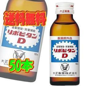 大正製薬 リポビタンD 100ml 1ケース 50本 『送料無料(沖縄・離島除く)』|e-convini