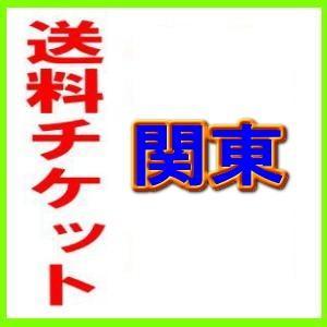 『送料チケット』関東・ゆうパック・ヤマト運輸指定【3辺の合計が100cm未満】|e-convini