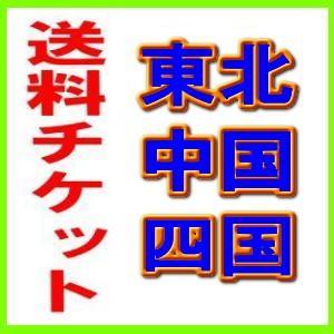 『送料チケット』東北・中国・四国地区の離島・ヤマト運輸指定【3辺の合計が100cm未満】|e-convini