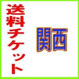 『送料チケット』関西地区の離島・ヤマト運輸指定【3辺の合計が100cm未満】|e-convini