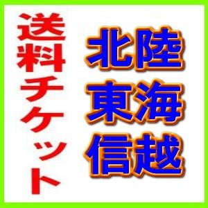 『送料チケット』北陸・東海・信越地区の離島・ヤマト運輸指定【3辺の合計が100cm未満】|e-convini
