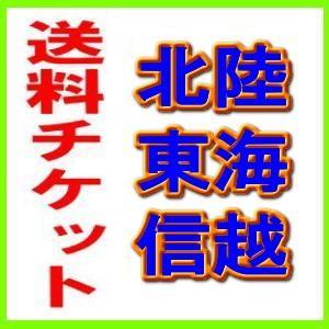 『送料チケット』北陸・東海・信越地区の離島・ヤマト運輸指定【3辺の合計が100cm以上】|e-convini