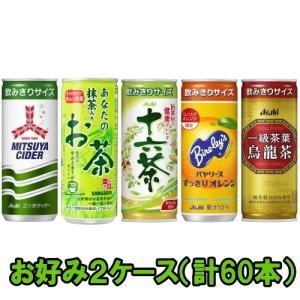 アサヒ ジュース・お茶 245g・250ml缶 30本入 お好み2ケース(60本) 『送料無料(沖縄・離島除く)』|e-convini