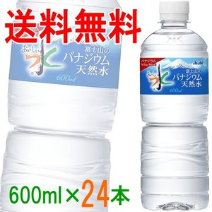 アサヒ おいしい水 富士山のバナジウム天然水 600ml 1ケース(24本) 『送料無料(沖縄・離島除く)』|e-convini