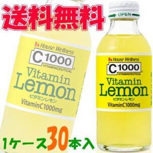 ハウスウェルネスフーズ C1000 ビタミンレモン 140ml 1ケース(30本) 『『送料無料(沖縄・離島除く)』|e-convini