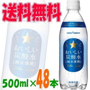 ポッカサッポロ おいしい炭酸水[純水使用] 500ml 24本×2ケース(48本) 『送料無料(沖縄・離島除く)』|e-convini
