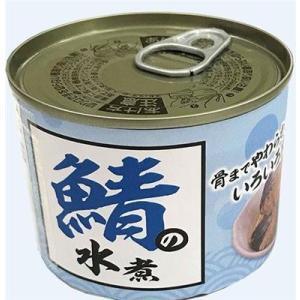 セイウ 鯖の水煮 200g 24缶  サバカン  『送料無料(沖縄・離島除く)』|e-convini