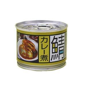 高木商店 さばカレー煮 190g 12個 『送料無料(沖縄・離島除く)』|e-convini