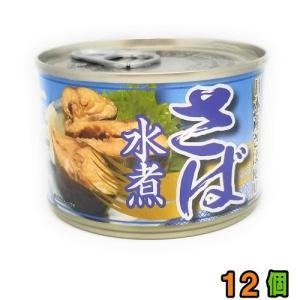 レヴクリエイト 日本産さば使用 さば水煮150g 12個 『送料無料(沖縄・離島除く)』|e-convini