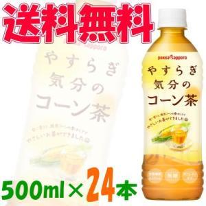 ポッカサッポロ やすらぎ気分のコーン茶 500ml 1ケース(24本) 『送料無料(沖縄・離島除く)』|e-convini