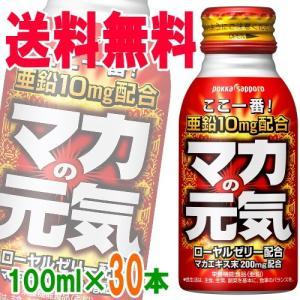ポッカサッポロ マカの元気ドリンク 100ml缶 1ケース(30本) 『送料無料(沖縄・離島除く)』 e-convini