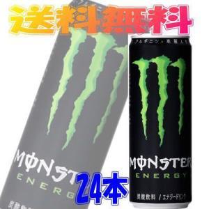アサヒ Monster Energy(モンスターエナジー) 355ml 1ケース(24本) 『送料無料(沖縄・離島除く)』|e-convini