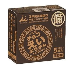 井村屋 チョコえいようかん 55g(5本入)× 3箱『ネコポス送料』