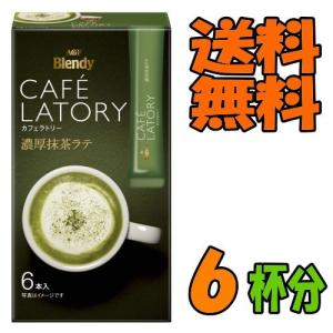 AGF カフェラトリースティック 濃厚抹茶ラテ 6本入り1箱(6杯分) 『ネコポス送料無料』 e-convini