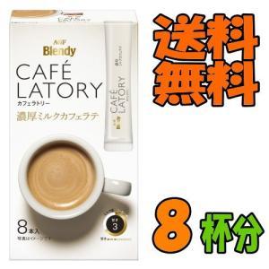 AGF カフェラトリースティック 濃厚ミルクカフェラテ 8本入り1箱(8杯分) 『ネコポス送料無料』 e-convini