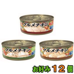 いなば グルメチキン 缶詰 120g お好み12個 (4缶単位選択) 『送料無料(沖縄・離島除く)』|e-convini