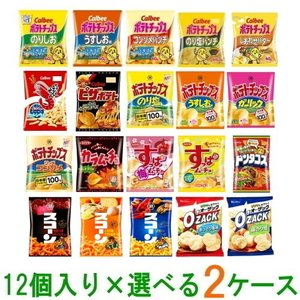カルビー・湖池屋(コイケヤ)・ハウス スナック菓子 12個入 選べる2ケース(24個) 『送料無料(...