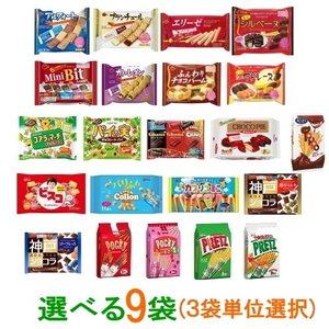 ブルボン・ロッテ・グリコ チョコ 菓子・洋菓子 大袋 お好み...