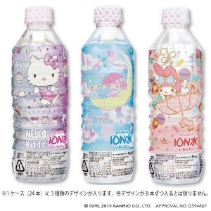 サンリオキャラクター(ハローキティ、マイメロディ、キキ&ララ)のデザインがついたイオン水です。  ◆...