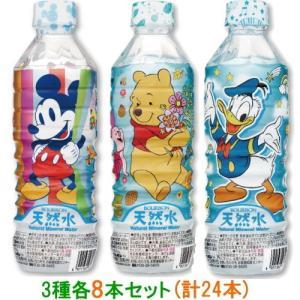 ブルボン ミッキーマウス・くまのプーさん・ドナルドダック 天然水 500ml 3種各8本セット(計24本) 『送料無料(沖縄・離島除く)』|e-convini