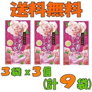 クラシエ ふわりんか カラダ香るローズ水 3袋入 3個(計9袋) 『ネコポス送料無料』 e-convini