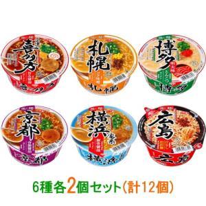 サッポロ一番 カップ麺 旅麺シリーズ 6種各2個セット(計12個)    『送料無料(沖縄・離島除く)』 ラーメン|e-convini
