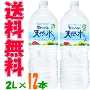 サントリー 天然水 南アルプス 2L 6本×2ケース(12本) 『送料無料(沖縄・離島除く)』|e-convini