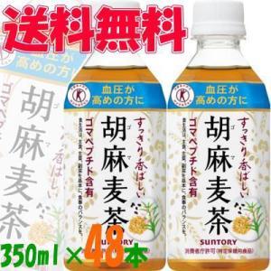 サントリー 胡麻麦茶(ごまむぎちゃ) 350ml 24本入×2ケース(48本)『送料無料(沖縄・離島除く)』|e-convini
