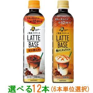 お好きな種類を選択欄よりお選びください。  CAF〓で飲むあのカフェラテが牛乳と割るだけで簡単に! ...