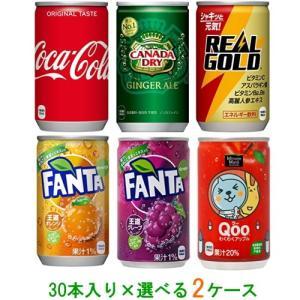 【送料無料(沖縄・離島除く)】コカコーラ 160ml・160g缶飲料 30本入り お好み2ケース(60本)