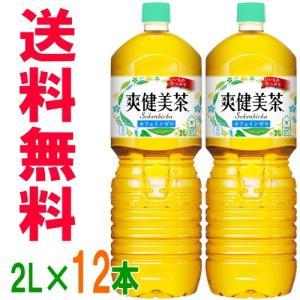 コカコーラ 爽健美茶(そうけんびちゃ) 2L 6本入り×2ケース(12本)  『送料無料(沖縄・離島除く)』|e-convini