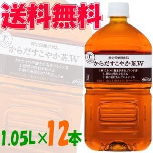 コカコーラ からだすこやか茶W 1.05L 1ケース(12本)『ギフト』 『送料無料(沖縄・離島除く)』|e-convini