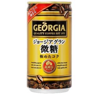 ジョージア グラン 微糖 185g 1ケース(30本)『送料無料(沖縄・離島除く)』|e-convini