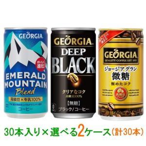 ジョージア エメマン・グラン・ブラック 缶コーヒー 185g 30本入 選べる2ケース(60本) 『送料無料(沖縄・離島除く)』|e-convini
