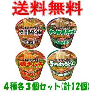 日清 デカうま 4種各3個セット(計12個) 大盛り カップ麺 ラーメン|e-convini