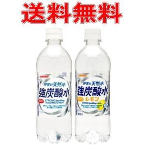 サンガリア 伊賀の天然水 炭酸水・強炭酸水 500ml 選べ...