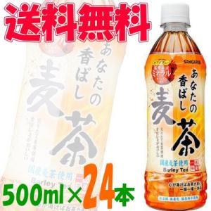 サンガリア あなたの香ばし麦茶 500ml 1ケース(24本) 『送料無料(沖縄・離島除く)』|e-convini