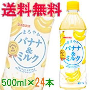 サンガリア まろやかバナナ&ミルク 500ml 1ケース(24本) バナナミルク  『送料無料(沖縄...