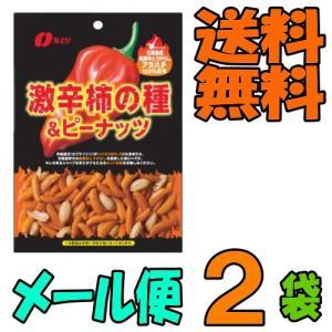 なとり 激辛柿の種&ピーナッツ 60gx2袋『お菓子』 『ネコポス送料無料』 e-convini