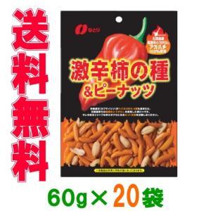 なとり 激辛柿の種&ピーナッツ 60g 20袋 『送料無料(沖縄・離島除く)』 e-convini