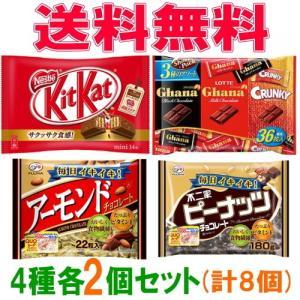 キットカット・ガーナアソート・アーモンドチョコ・ピーナッツチョコ 大袋 4種類各2袋セット(計8袋)...