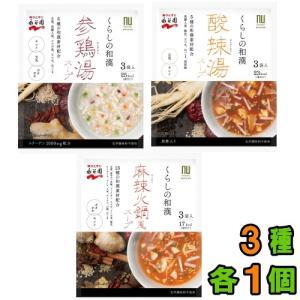永谷園 くらしの和漢 スープシリーズ 3種 各1個 (メール便)『ネコポス送料無料』|e-convini