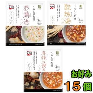 永谷園 くらしの和漢 スープシリーズ お好み 15個(5個単位選択) 『送料無料(沖縄・離島除く)』|e-convini