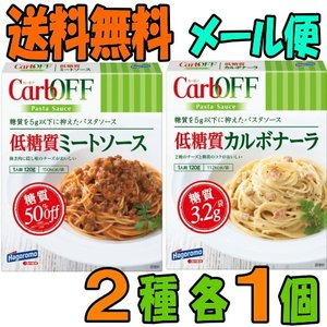 ●お試し●はごろも 低糖質パスタソース  CarOFF ミートソース・カルボナーラ 2種各1個セット(メール便)糖質オフ 『ネコポス送料無料』|e-convini