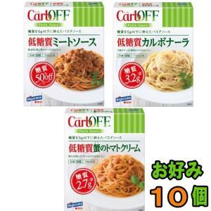 はごろも 低糖質パスタソース  CarOFF ミートソース・カルボナーラ お好み10個(5個単位選択)糖質オフ 『送料無料(沖縄・離島除く)』|e-convini
