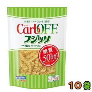 はごろも CarbOFF (低糖質 マカロニタイプ) フジッリ 100g 『10袋』 『送料無料(沖...