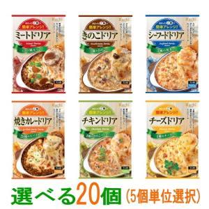 ハチ食品 ドリアソース 160g 選べる20個(5個単位選択)  『送料無料(沖縄・離島除く)』|e-convini