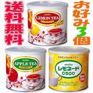 【送料無料(沖縄・離島除く)】名糖 720g レモンティー・アップルティー・レモネード 粉末飲料 お好み3個 ぽかぽか