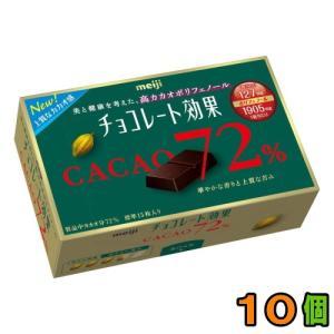 『提携会社直送品』  明治  チョコレート効果 カカオ72% BOX(75g) 10個 『送料無料(クール便)』|e-convini
