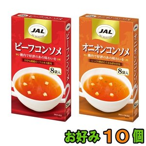 明治 JAL コンソメスープ(8袋入) お好み 10個(5個単位選択) 『送料無料(沖縄・離島除く)』|e-convini